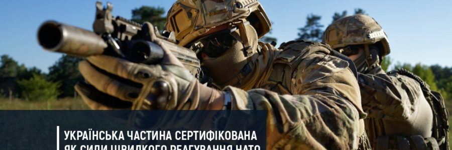 УКРАЇНСЬКА ЧАСТИНА СЕРТИФІКОВАНА ЯК СИЛИ ШВИДКОГО РЕАГУВАННЯ НАТО